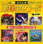王様のレコード【懐かしのテレビまんが大行進】(アルバム)