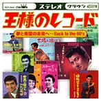王様のレコード【夢と希望の未来へ~Back to the'60s】(アルバム)