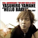 山根康広/'HELLO BABY!'1993-2007(アルバム)