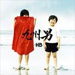 九州男/HB