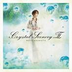 岡本真夜/Crystal SceneryII(アルバム)