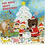 キッズ・ボッサ・クリスマス(アルバム)