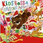 キッズ・ボッサ クリスマス・プレゼント(アルバム)