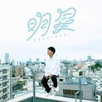 クボタカイ/明星(アルバム)