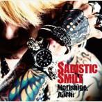 森重樹一/SADISTIC SMILE(シングル)