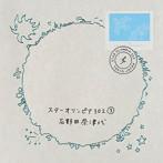 石野田奈津代/スターオリンピア302(3)(アルバム)