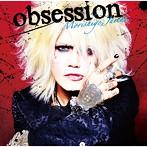 森重樹一/obsession(アルバム)