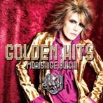 森重樹一/GOLDEN HITS(アルバム)