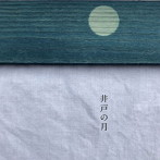 佐々木龍大と井戸の月/井戸の月