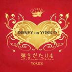より子/弾きがたり 4~DISNEY on YORICO~(アルバム)