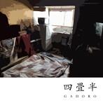 GADORO/四畳半(アルバム)