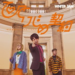 WHITE JAM/ひとりじめ契約(アルバム)