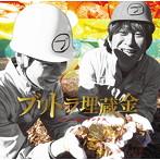 ブリーフ&トランクス/ブリトラ埋蔵金(アルバム)