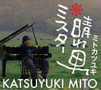 ミトカツユキ/Mr.晴れ男(アルバム)