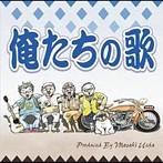 上田正樹,有山じゅんじ,滝ともはる,MICK西川/俺たちの歌(アルバム)