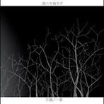 雨ニモ負ケズ/不撓ノ一奏(アルバム)