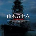 「聯合艦隊司令長官山本五十六」オリジナル・サウンドトラック/岩代太郎(アルバム)