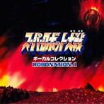 「スーパーロボット大戦」ボーカルコレクション ROBONATION.1(アルバム)