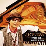 光田健一/♪ピアノびと(アルバム)