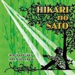 光田健一/HIKARI NO SATO(アルバム)