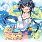 スーパーアニメフリーク-Girls selection-(アルバム)