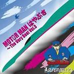 SUPER BELL'Z/MOTORMAN はやぶさ~The Very Best Vol.3(アルバム)