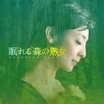 NHKよる☆ドラ「眠れる森の熟女」オリジナルサウンドトラック/高見優(アルバム)