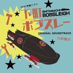 NHK特集ドラマ「下町ボブスレー」オリジナルサウンドトラック/川井憲次(アルバム)