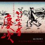 NHK木曜時代劇「かぶき者 慶次」オリジナルサウンドトラック/渡辺俊幸(アルバム)
