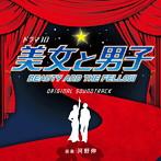 NHKドラマ10「美女と男子」オリジナルサウンドトラック/河野伸(アルバム)