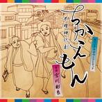 NHK木曜時代劇「ちかえもん」オリジナル・サウンドトラック(アルバム)