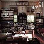 NHK土曜ドラマ「夏目漱石の妻」オリジナル・サウンドトラック(アルバム)