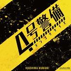 「4号警備」オリジナル・サウンドトラック(アルバム)