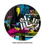 NHKスペシャル「ドラマ 龍馬最後の30日」オリジナル・サウンドトラック(アルバム)