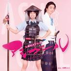 NHK土曜時代ドラマ「アシガール」オリジナル・サウンドトラック(アルバム)