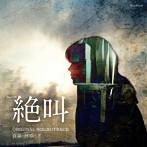 「絶叫」オリジナル・サウンドトラック(アルバム)