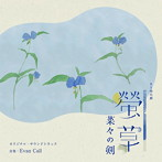 NHK BS時代劇「螢草 菜々の剣」オリジナル・サウンドトラック(アルバム)