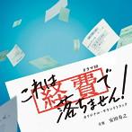 NHKドラマ10「これは経費で落ちません!」オリジナル・サウンドトラック(アルバム)