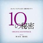 「10の秘密」オリジナル・サウンドトラック(アルバム)