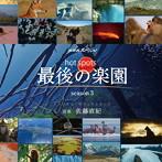 NHKスペシャル「ホットスポット 最後の楽園 season3」オリジナル・サウンドトラック(アルバム)