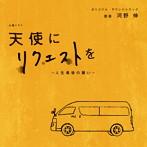 NHK 土曜ドラマ「天使にリクエストを~人生最後の願い~」オリジナル・サウンドトラック(アルバム)