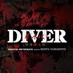 「DIVER-特殊潜入班-」オリジナル・サウンドトラック(アルバム)