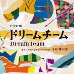 NHKドラマ10「ドリームチーム」オリジナル・サウンドトラック(アルバム)