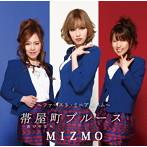 MIZMO/帯屋町ブルース(アルバム)