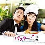 韓国ドラマ「パスタ(Pasta)」オリジナル・サウンドトラック