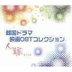 韓国ドラマ&映画OSTコレクション「人縁」(イニョン)(アルバム)