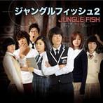 ジャングル・フィッシュ2 オリジナルサウンドトラック