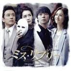 韓国ドラマ「ミス・リプリー」オリジナル・サウンドトラック