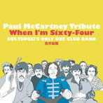 SGT.TSUGEI'S ONLY ONE CLUB BAND 告井延隆/Paul McCartney Tribute When I'm Sixty-Four(アルバム)