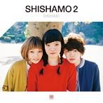 SHISHAMO/SHISHAMO 2(アルバム)